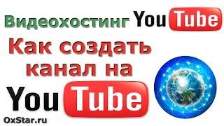 Как создать канал YouTube. Создать канал YouTube просто! YouTube Каналы. Создание YouTube каналов