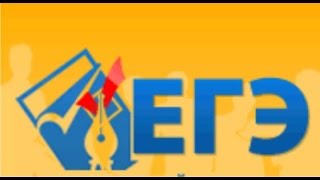 Подготовка ЕГЭ к сдаче в 2015 году.Обзор лучших уроков и ответов к ЕГЭ.