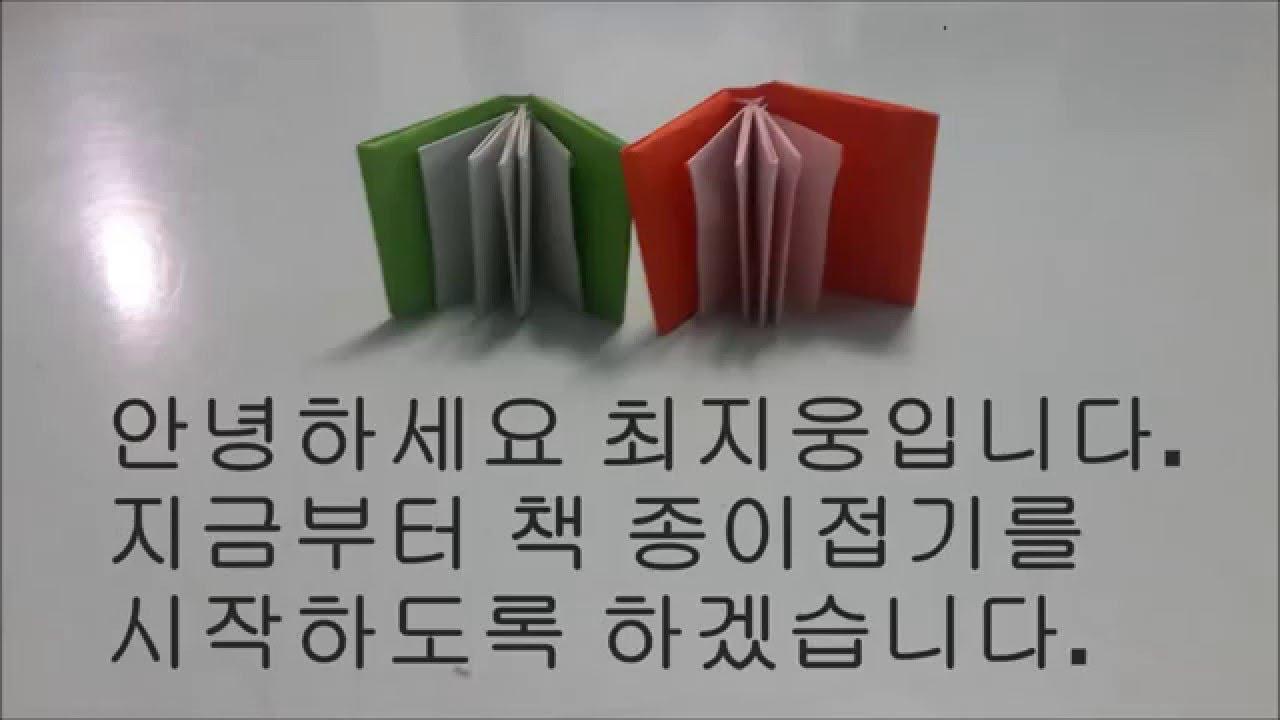 드래곤 종이 접기 책