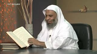 2 تفسير القرآن العظيم ابن كثير ت الحويني اختصره حكمت بشير ياسين دار ابن الجوزي Youtube