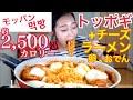 【モッパン】コストコのトッポギ美味しい(+チーズ、ラーメン、卵、おでん)【먹방】