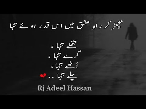 Best Heart Touching Collection of 2 Line Urdu Poetry|Most Heart Touching Urdu Poetry|Adeel Hassan|
