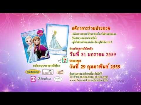 โครงการประกวดระบายสี Disney Frozen by Nation Kids