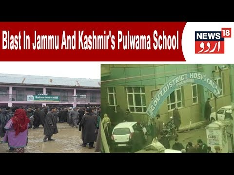 Blast In Jammu And Kashmir's Pulwama School, 15 Children Injured Mp3