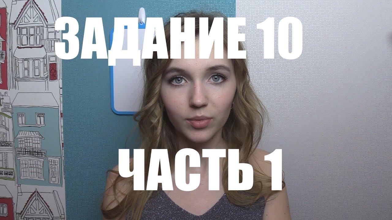 ЕГЭ РУССКИЙ ЯЗЫК 10 ЗАДАНИЕ часть 1