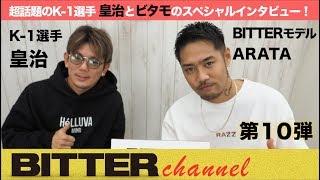 BITTER チャンネル Vol.10【K-1選手皇治×ビターモデルのスペシャルインタビュー】