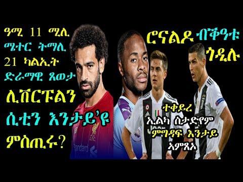 Sport News 11.11.19 - RBL TV