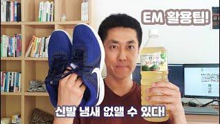EM으로 신발 냄새 제거하는데 사용하기