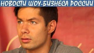 Стас Пьеха расстался с женой. Новости шоу-бизнеса России.