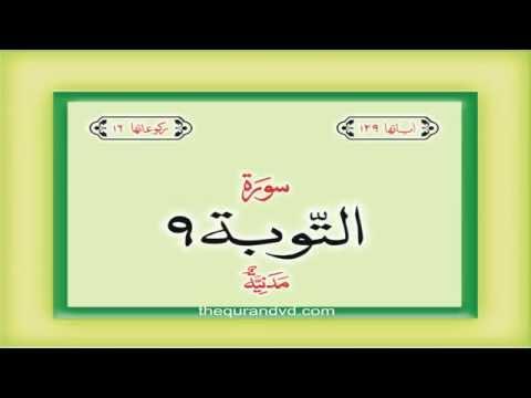 9. Surat At Taubah with audio Urdu Hindi translation Qari Syed Sadaqat Ali