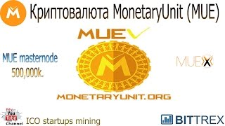 Криптовалюта MonetaryUnit (MUE)! Майнинг MUE masternode! Идея монеты, реализация продуктов!