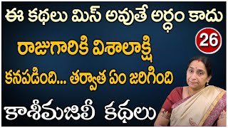 Ramaa Raavi - కాశీ మజిలీ కథలు || Interesting Stoy for Kids || Kasi Majili Kathalu || SumanTV Mom