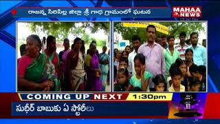 Teacher Swarmed By Emotional Students Physically Trying To Stop Him | Raja Sircilla Dist | mahaa new