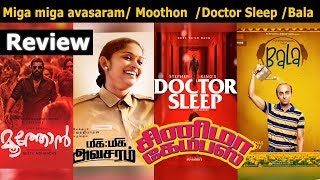 Miga Miga Avasaram | Moothon | Doctor Sleep | Bala | Tamil Cinema | Malayalam | Movie Review