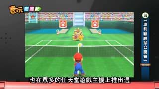 電玩宅速配20120410_《瑪利歐網球公開賽》新模式樂趣多多