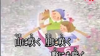 タンポポ児童合唱団 - 坊さん坊さん