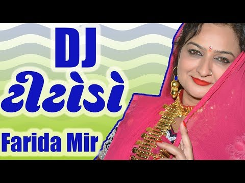 Gujarati dance song - DJ titodo nonstop - farida mir dayro new