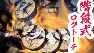 【超高火力】階段式ログトーチ焚火でステーキ肉食べる!
