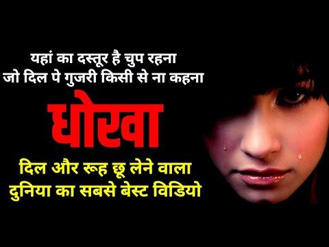 धोखा   दिल  और रूह को छू लेगा ये विडियो    Sant Harish   new life