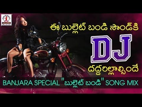 2018 Super Hit Banjara DJ Songs | Bullet Bandi DJ Song | Lalitha Audios & Videos