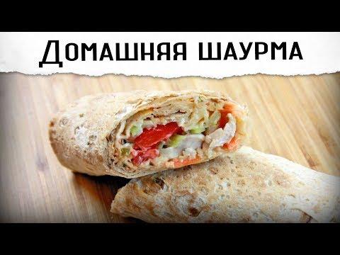 Рецепт 118 ШАУРМА домашняя обалденно вкусная