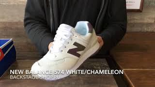 NB 574 White Chameleon