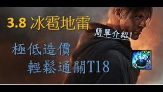 【ST】3.8 冰雹地雷/速輾T18造價不用1EX/簡單介紹