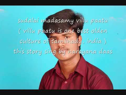 SUDALAI MADASAMY VILLU PAATU SING BY NARAYANADAAS