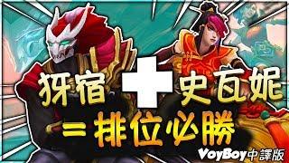 【Voyboy中文】*必勝方程式* 雙排這樣玩一定贏!無敵組合實在太OP啦!(中文字幕) -LoL英雄聯盟