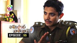 Monara Kadadaasi Episode 55 || මොණර කඩදාසි | සතියේ දිනවල රාත්රී 10.00 ට ස්වර්ණවාහිනී බලන්න... Thumbnail