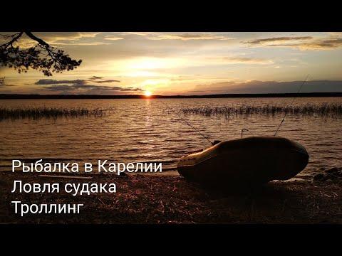 Рыбалка в Карелии. Ловля судака. Троллинг