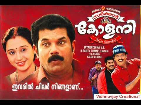 Kala Kala Sarkar Colony -Sarkar Colony Malayalam Movie Song