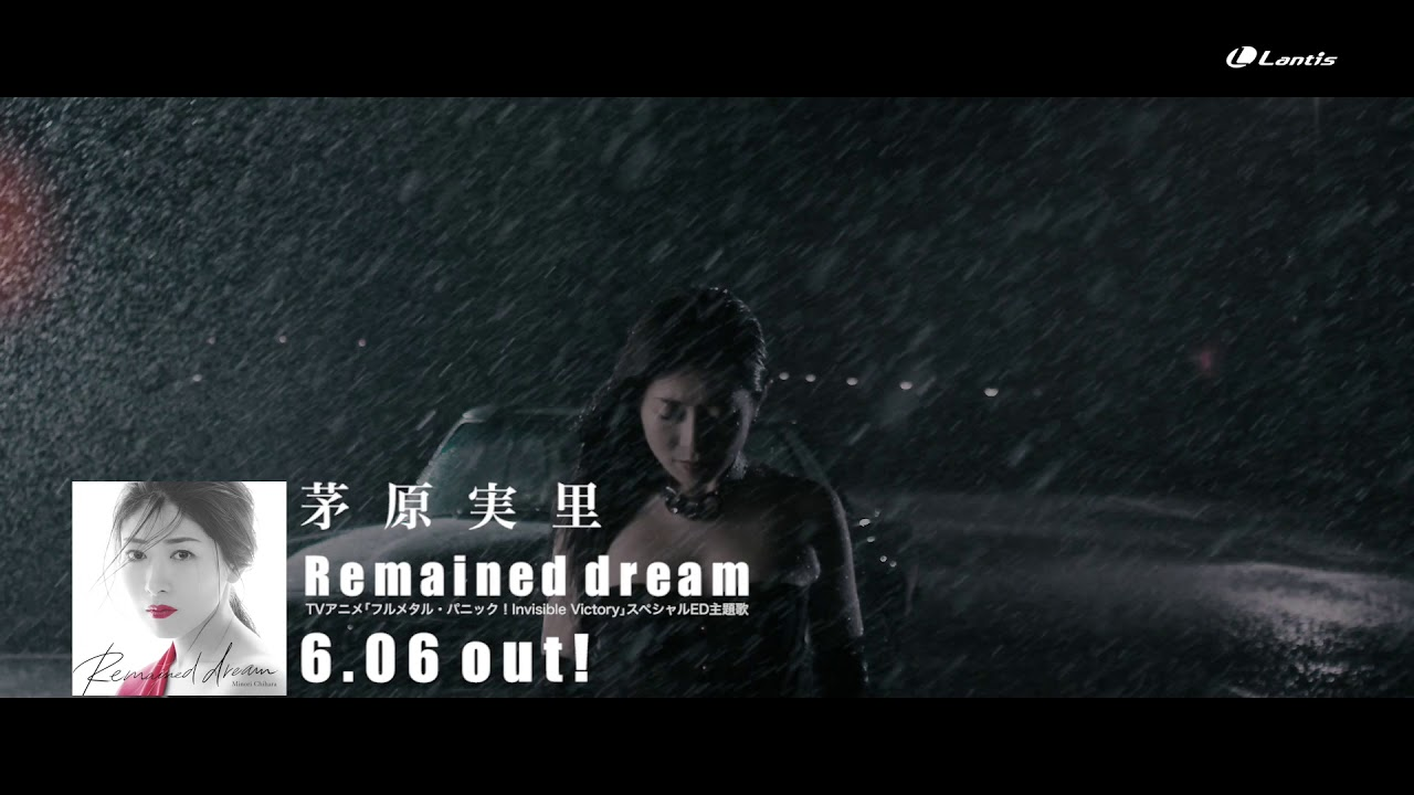茅原実里「Remained dream」MV Short Size/TVアニメ『フルメタル・パニック!IV』スペシャルED主題歌 #1