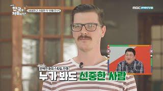 [어서와 한국은 처음이지 86화] 꼼꼼하고 신중한 두 번째 친구, 기계공학자 찰