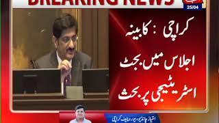 CM Murad Ali Shah Chairs Sindh Cabinet Meeting