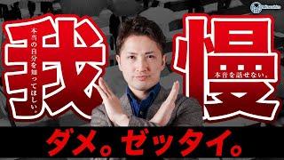 【ホンネとタテマエ】ガマン!ダメ!絶対!