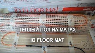 Теплый пол на матах IQ FLOOR MAT