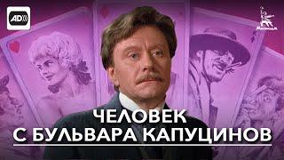 Человек с бульвара Капуцинов (с тифлокомментариями)