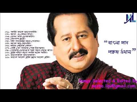 Download Bangla songs of Pankaj Udash, Best songs colection of Pankaj Udash