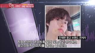 안재현, 구혜선 파경 논란, 과연 소속사의 입장은? [연예가중계/Entertainment Weekly] 20190823
