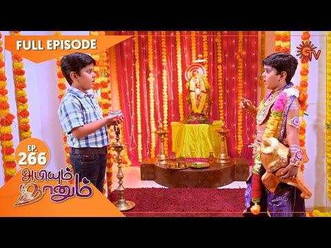 Abiyum Naanum - Ep 266   09 Sep 2021   Sun TV Serial   Tamil Serial