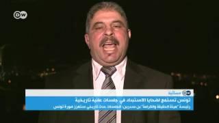 تونس تستمع لضحايا الاستبداد والتعذيب في جلسات علنية تاريخية