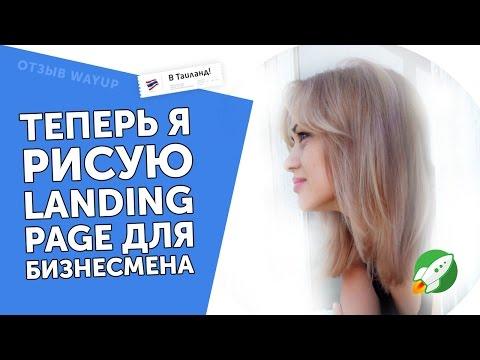 Максим Солдаткин отзывы. Новый взгляд на веб-дизайн от Оксаны Друшляк