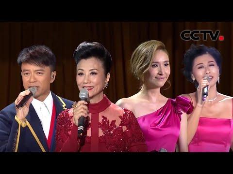 《庆祝香港回归祖国二十周年文艺晚会》20170630 高清完整版 | CCTV