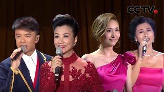 《庆祝香港回归祖国二十周年文艺晚会》20170630 高清完整版 | CCTV thumbnail