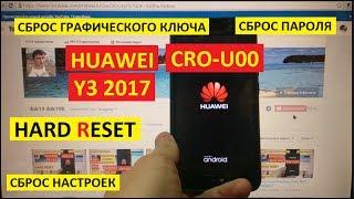 Hard reset Huawei Y3 2017 Huawei CRO U00