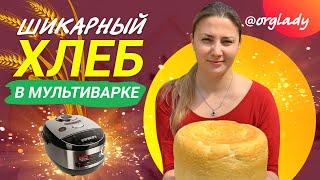 ПЫШНЫЙ хлеб в МУЛЬТИВАРКЕ Получится с ПЕРВОГО РАЗА
