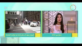8 الصبح - الرئيس السيسي يعود إلى مصر قادماً من الولايات المتحدة بعد زيارة هامة جداً