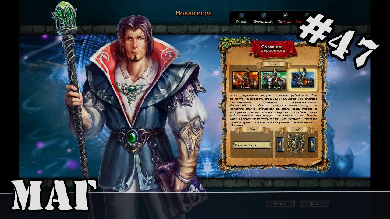 Прохождение King's Bounty: Легенда #47 Замок Магнис (Демон Баал)