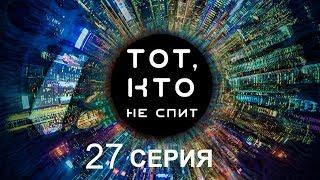 Тот, кто не спит - 27 серия | Интер